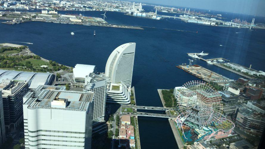 横浜ランドマークで子供連れも女子も大満足!大観覧車・オービィ横浜など1泊2日豪華宿泊プランたてました