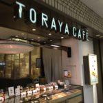 青山一丁目のお洒落カフェ・トラヤカフェはお土産が充実している