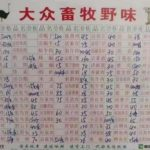 武漢の食用動物市場が凄い!【画像あり】新型肺炎、感染源は蛇かねずみ?武漢とはどんな街?