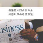 神奈川「感染拡大防止協力金」10万円~(2店舗以上30万円)の申請方法をわかりやすくまとめました