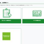 わかりやすい!東京都や国の支援金・助成金が一目でわかるナビサイトがオープン!