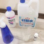 まだ買えるエタノールと精製水で簡単!消毒液の作り方
