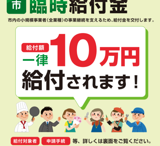 【川崎市】持続化給付金がもらえない中小企業・個人事業主も10万円の給付がもらえる内容とは?