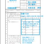 【経理コンサル監修】納期の特例申請書の書き方(源泉税)をわかりやすく解説