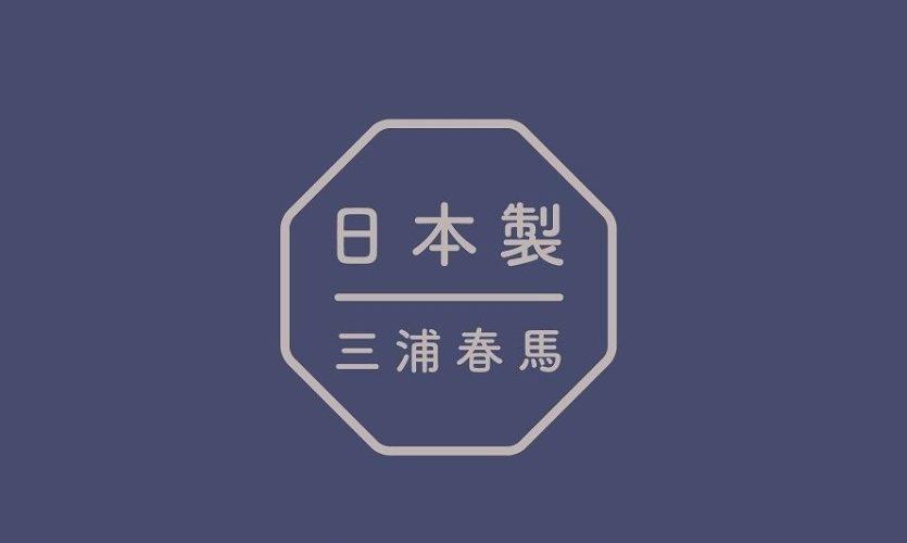 三浦春馬さんの「日本製」重版、Amazon・楽天で予約も!日本の工芸品を紹介してくれる本の感想まとめ