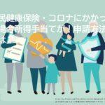 【経理コンサル監修】国民健康保険・コロナにかかった場合所得の手当がもらえる?申請方法とは?