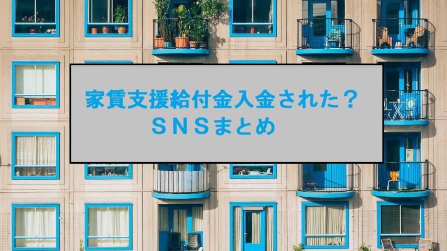 家賃支援給付金の入金日ネット報告まとめ【8/4~開始】
