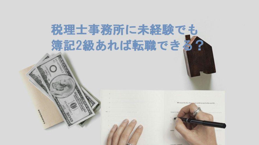 税理士事務所に未経験でも簿記2級あれば転職できる?