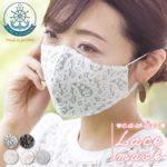 レースマスク日本製・夏でも使える洗えるおすすめ5選