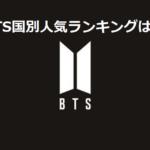 BTS国別人気ランキング2020は?韓国・日本・アメリカのランキング