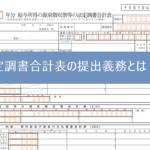 【経理コンサル監修】法定調書合計表の提出義務がある会社とは?