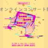 BTSオンラインコンサート2021「BANGBANGCON21(バンバンコン)」とは?無料視聴方法と昨年の情報まとめ
