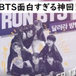 BTSの面白い番組「RUN!BTS(走れバンタン)」神回6選ご紹介!